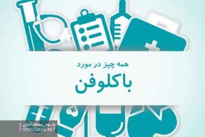 كاردرماني فلج مغزي, بهترين كاردرماني تهران